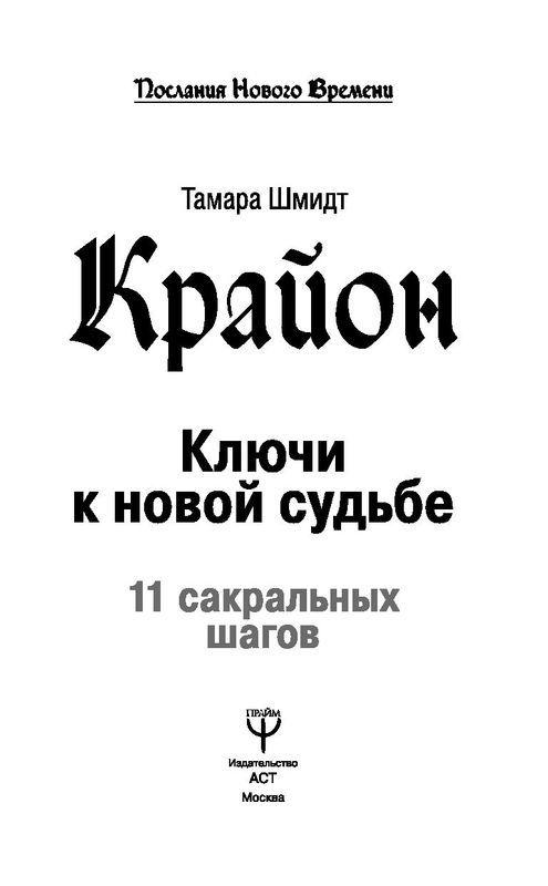 """Купить книгу """"Крайон. Ключи к новой судьбе. 11 сакральных шагов"""""""