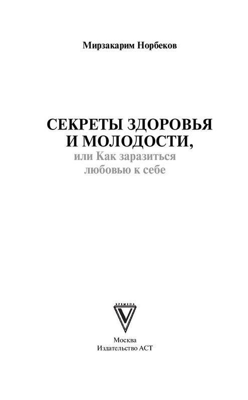 """Купить книгу """"Секреты здоровья и молодости, или Как заразиться любовью к себе"""""""