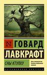 """Купить книгу """"Сны Ктулху"""""""