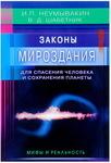 """Купить книгу """"Законы Мироздания для спасения человека и сохранения планеты. Мифы и реальность"""""""