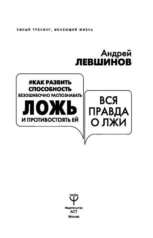 """Купить книгу """"Как развить способность безошибочно распознавать ложь и противостоять ей. Вся правда о лжи"""""""