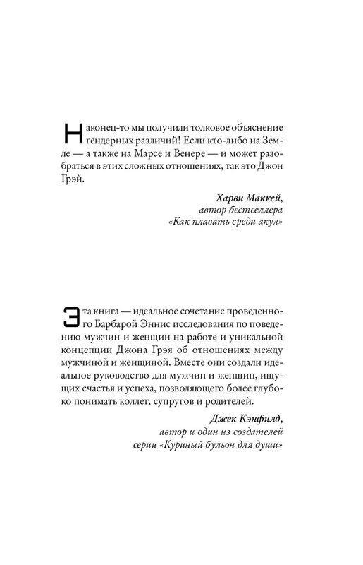 """Купить книгу """"Мужчины с Марса, женщины с Венеры... Содружество или четвертая мировая?"""""""