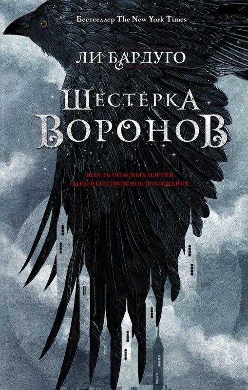 """Купить книгу """"Шестерка воронов"""""""