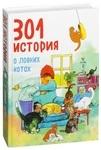 301 история о ловких котах