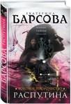 Роковое пророчество Распутина - купить и читать книгу