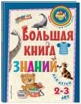 Большая книга знаний. Для детей 2-3 лет