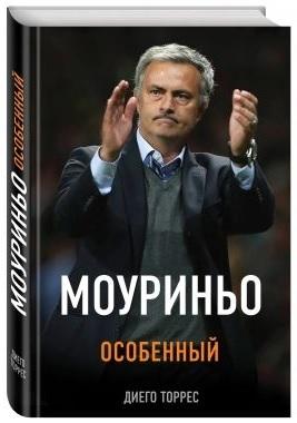 """Купить книгу """"Моуриньо. Особенный"""""""