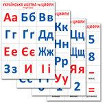 """Купить книгу """"Українська абетка та цифри. Розрізний матеріал"""""""