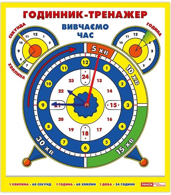 """Купить книгу """"Годинник-тренажер. Вивчаємо час"""""""