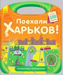 """Купить книгу """"Поехали в Харьков!"""""""