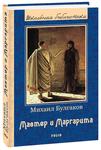 Мастер и Маргарита - купить и читать книгу