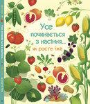 Усе починається з насіння… як росте їжа