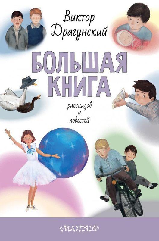 """Купить книгу """"Большая книга рассказов и повестей"""""""