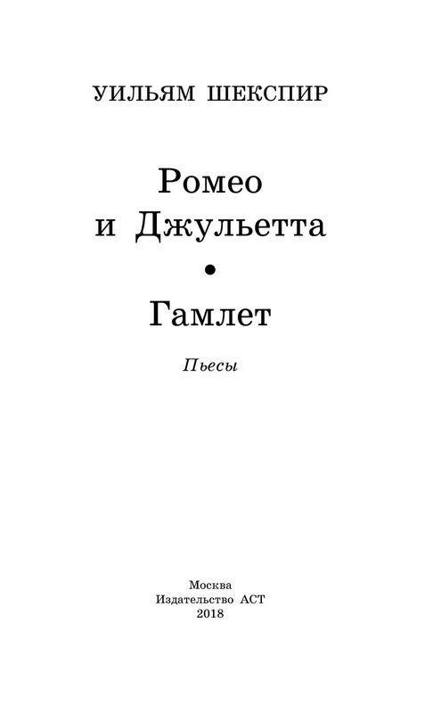 """Купить книгу """"Ромео и Джульетта. Гамлет"""""""