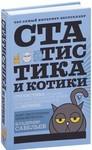 """Купить книгу """"Статистика и котики"""""""