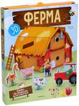 Ферма (книга + 3D модель для сборки)