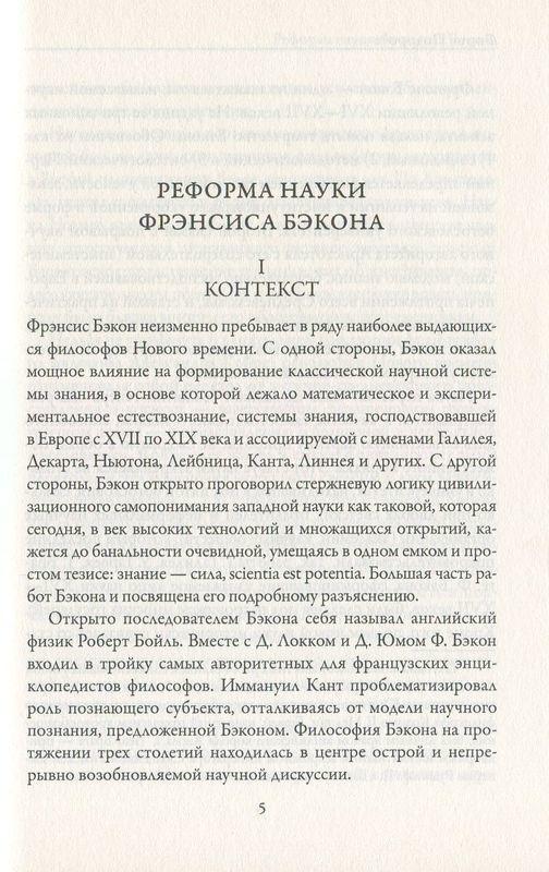 """Купить книгу """"Новый Органон"""""""