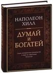 Думай и богатей - купить и читать книгу
