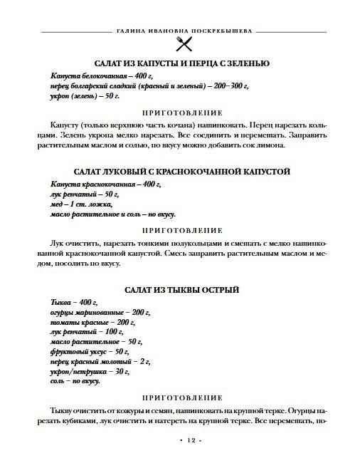 """Купить книгу """"Энциклопедия православной кухни"""""""