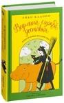 Ведьмина служба доставки. Книга 2. Кики и новое колдовство - купить и читать книгу