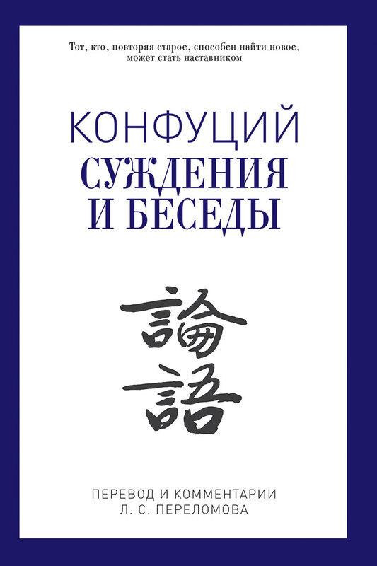 """Купить книгу """"Суждения и беседы"""""""