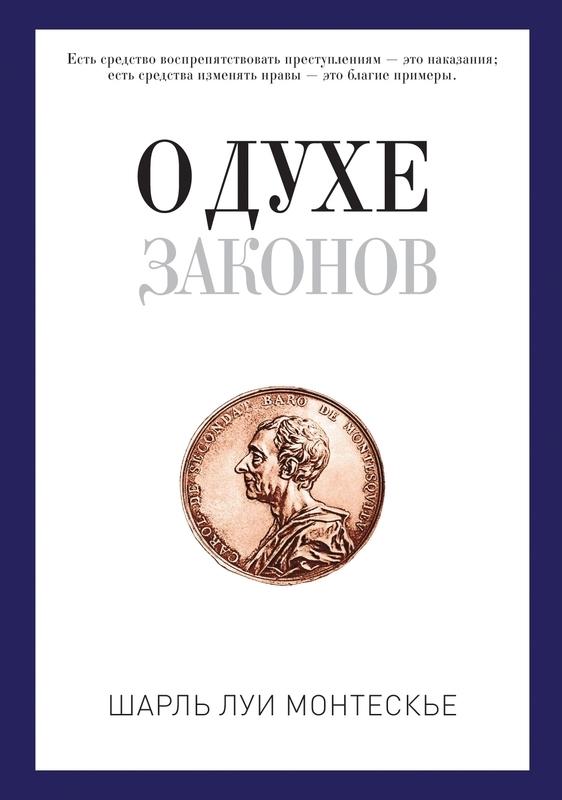 """Купить книгу """"О духе законов"""""""