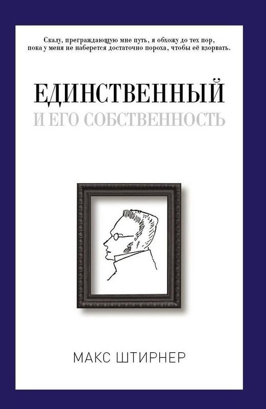"""Купить книгу """"Единственный и его собственность"""""""