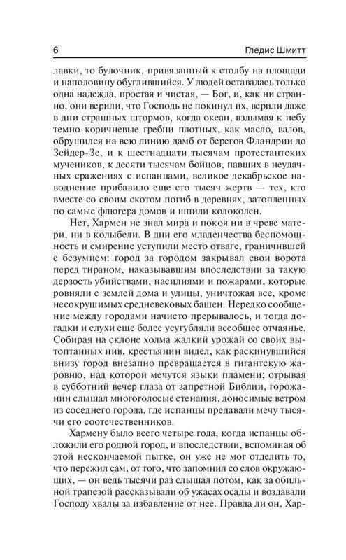 """Купить книгу """"Рембрандт"""""""