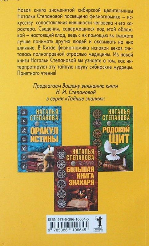"""Купить книгу """"Заговоры сибирской целительницы. Выпуск 45"""""""