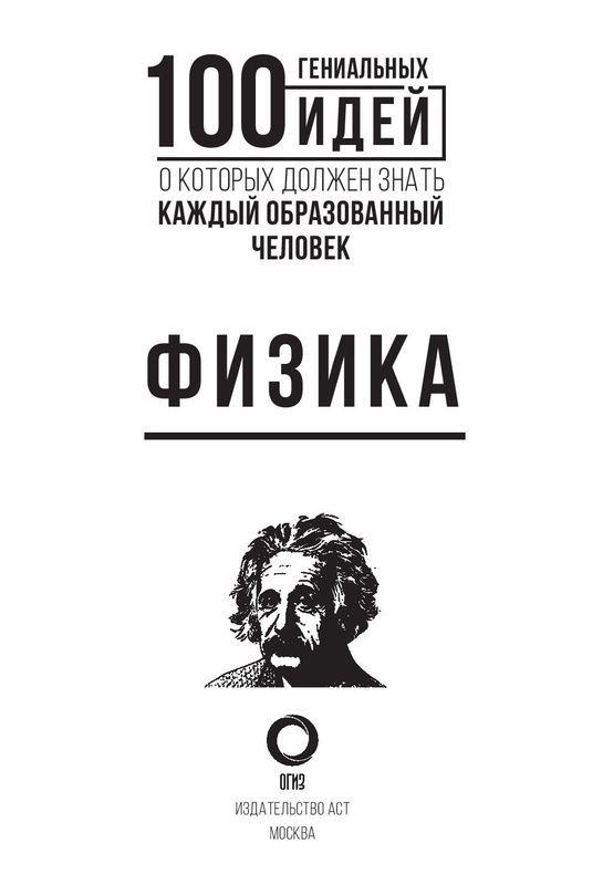 """Купить книгу """"Физика"""""""