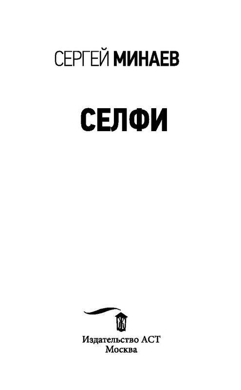 """Купить книгу """"Селфи"""""""