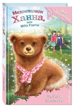 "Купить книгу ""Медвежонок Ханна, или Мёд Удачи"""