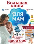 Большая книга для мам - купити і читати книгу