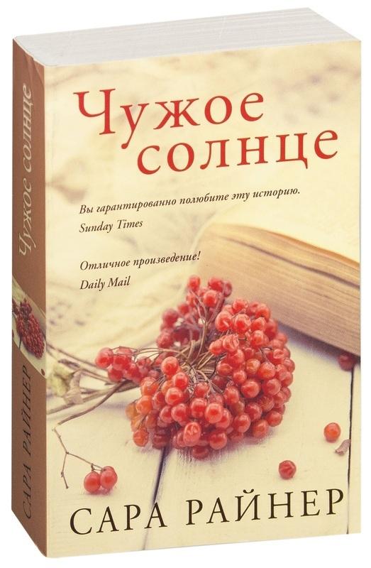 """Купить книгу """"Чужое солнце"""""""