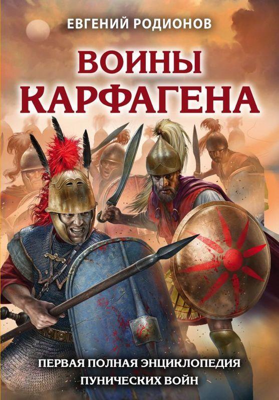 "Купить книгу ""Воины Карфагена"""