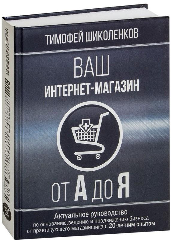 """Купить книгу """"Ваш интернет-магазин от А до Я"""""""