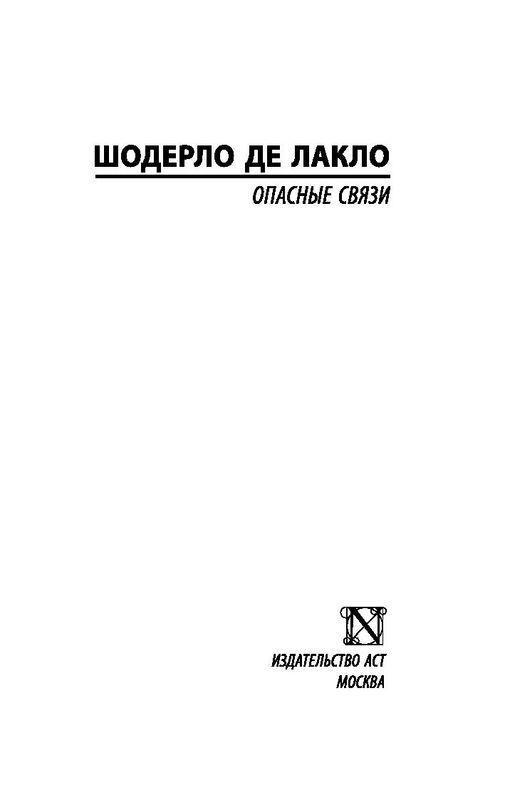 """Купить книгу """"Опасные связи"""""""