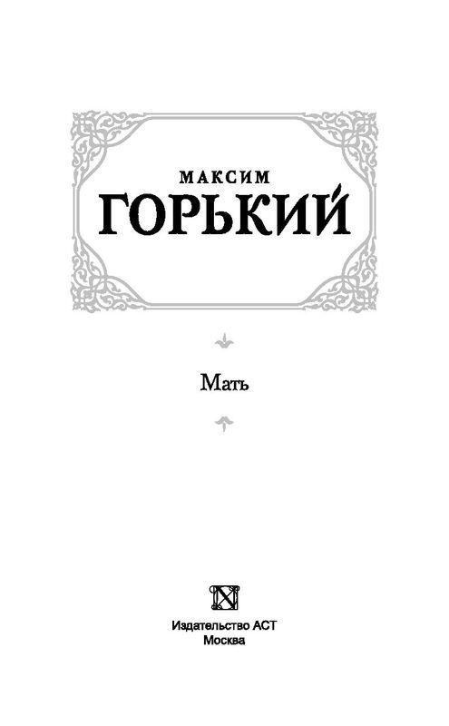 """Купить книгу """"Мать"""""""