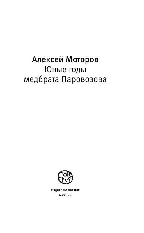 """Купить книгу """"Юные годы медбрата Паровозова"""""""
