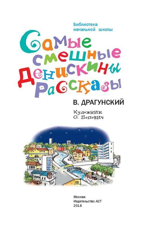 """Купить книгу """"Самые смешные Денискины рассказы"""""""