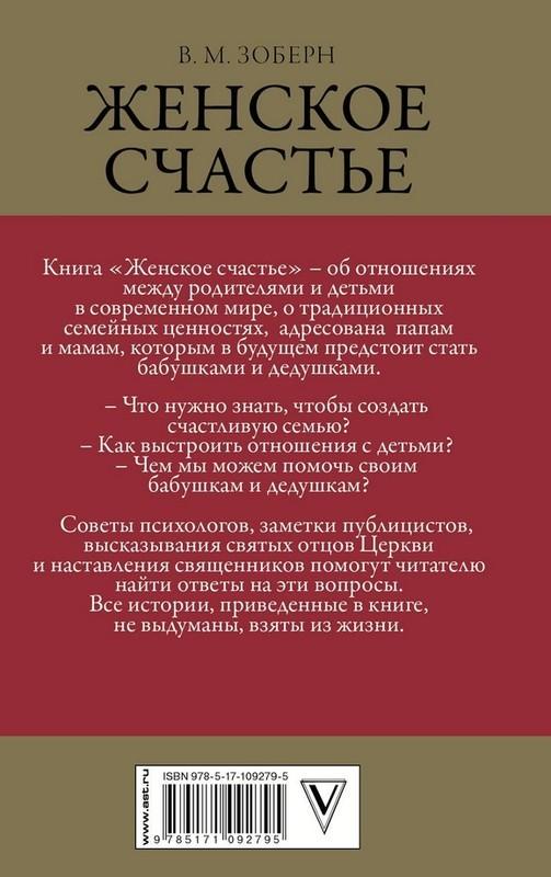 """Купить книгу """"Женское счастье. Православный взгляд"""""""