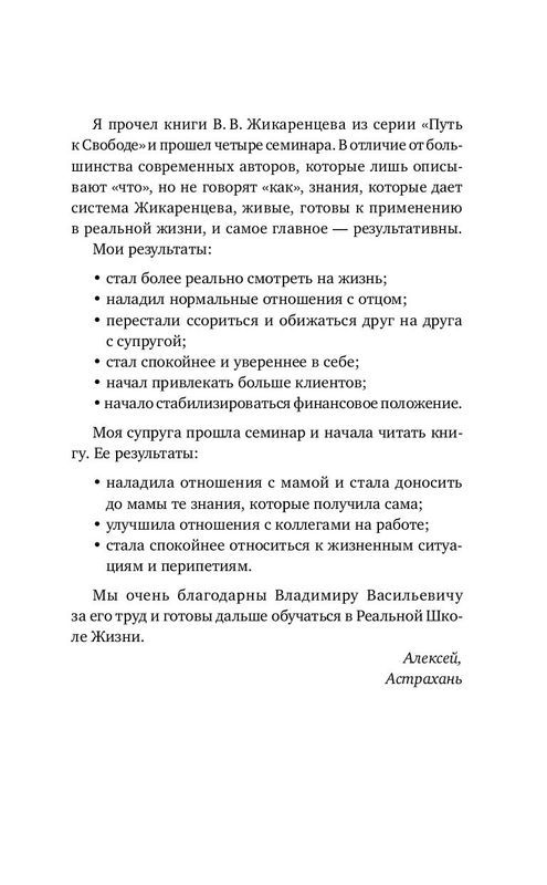 """Купить книгу """"Путь к свободе. Добро и Зло – игра в дуальность"""""""