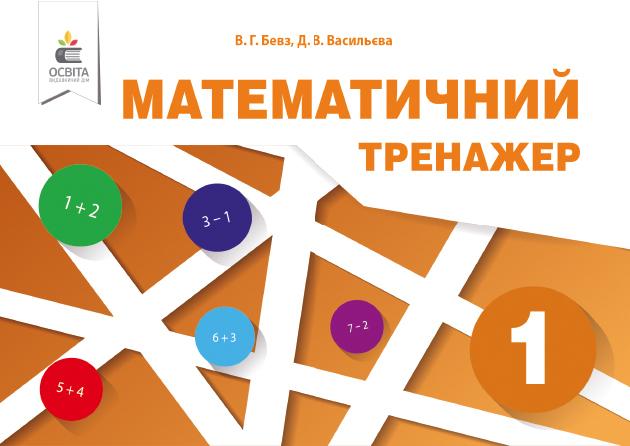 """Купить книгу """"Математичний тренажер.1 клас"""""""