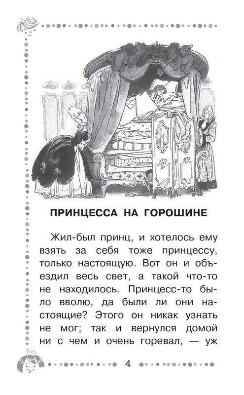 """Купить книгу """"Снежная королева. Сказки"""""""