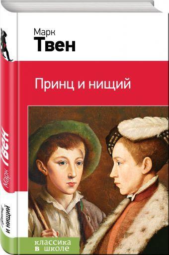 """Купить книгу """"Принц и нищий"""""""