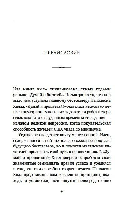 """Купить книгу """"Думай и процветай. 17 правил успеха и богатства"""""""
