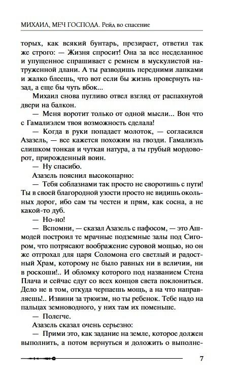 """Купить книгу """"Михаил, Меч Господа. Книга 3. Рейд во спасение"""""""