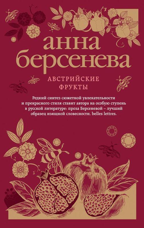 """Купить книгу """"Австрийские фрукты"""""""