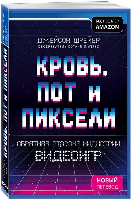 """Купить книгу """"Кровь, пот и пиксели. Обратная сторона индустрии видеоигр"""""""