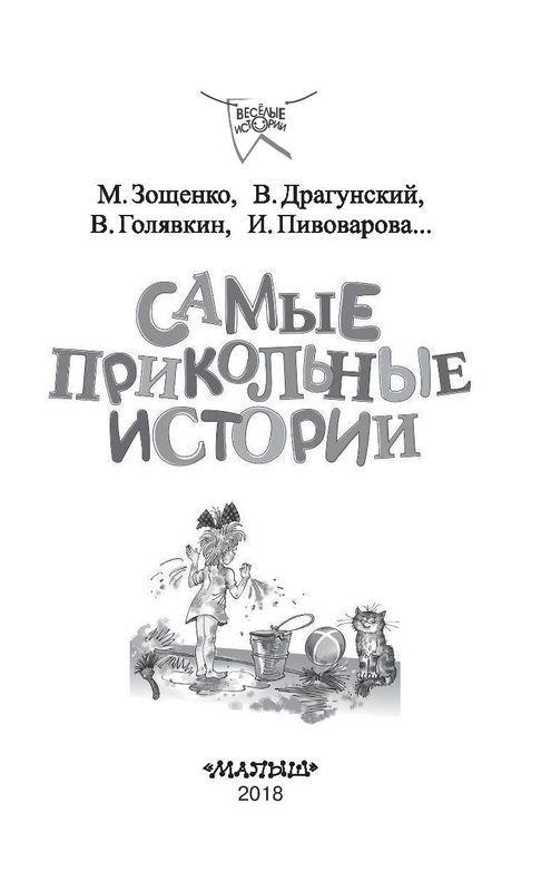 """Купить книгу """"Самые прикольные истории"""""""